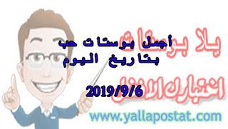 أجمل بوستات حب بتاريخ اليوم 2019 9 6