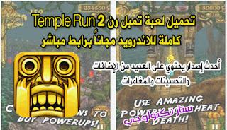 تحميل لعبة تمبل رن Temple Run 2 كاملة للاندرويد مجاناً برابط مباشر