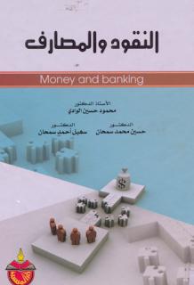 تحميل كتاب النقود والمصارف pdf مجلتك الإقتصادية