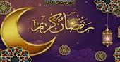 رسائل تهنئة شهر رمضان 2021 اجمل كلمات ورسائل مكتوبة وصور تهنئة بمناسبة شهر رمضان