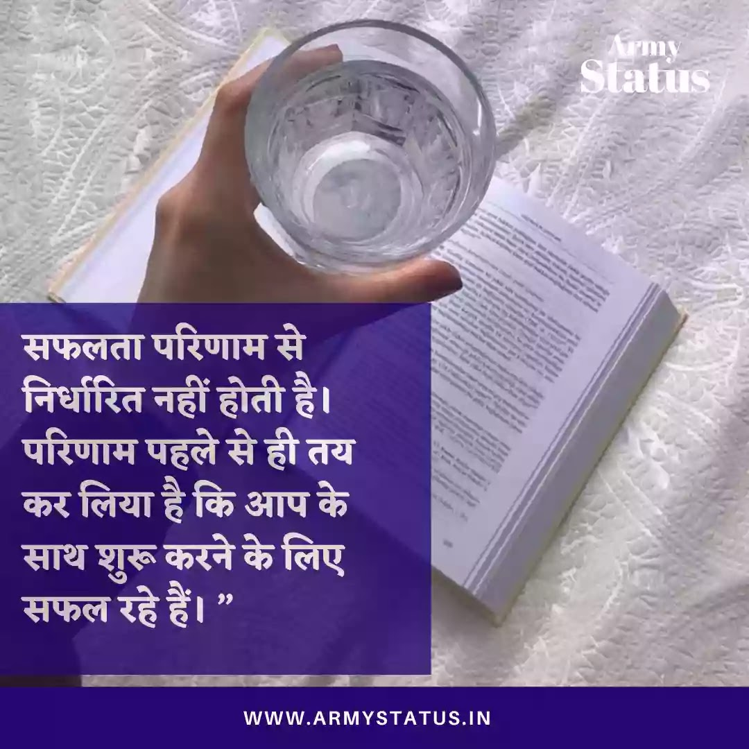 Result shayari images, result quotes Images, Result Images