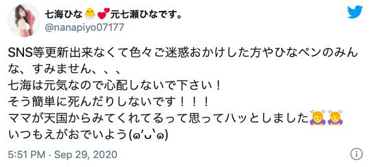 为了这支作品⋯七海ひな欠了男优2566万円!