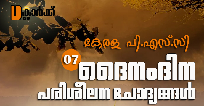 Kerala PSC LD Clerk Daily Questions in Malayalam - 07