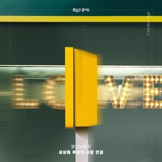 [Single] Coda Bridge - Down the Flower Path OST Part.2 Mp3 full album zip rar 320kbps