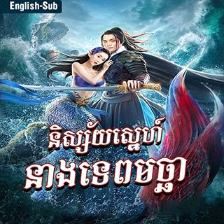 Nisaiy Sneh Neang Tep Macha (Movie)