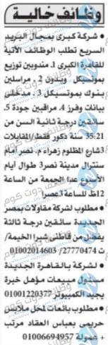 وظائف اهرام الجمعة 26-3-2021   وظائف جريدة الاهرام الجمعة 26 مارس 2021