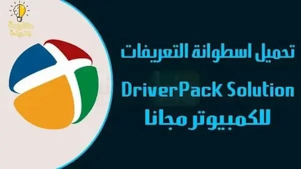 تحميل اسطوانة التعريفات 2021 DriverPack Solution لجميع الأجهزة الكمبيوتر من الموقع الرسمي