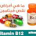 فوائد فيتامين B12 وأهميته للجسم