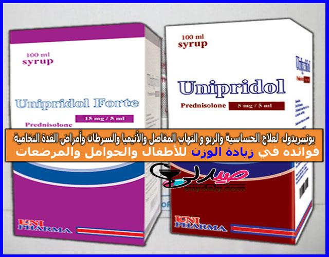 يونيبريدول شراب UNIPRIDOL للحساسية والربو  للكحة و للبلغم و التهاب المفاصل والأنيميا والسرطان وأمراض الغدة النخامية يونيبريدول فورت 5 مجم لزيادة الوزن و للنحافة جرعة للحمل والرضاعة وفوائده والسعر في 2020 والبدائل