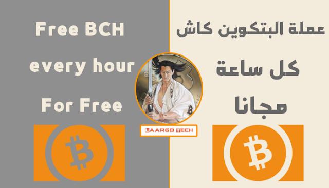 free bcash لربح عملة البتكوين كاش كل ساعة