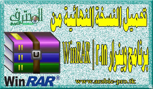 تحميل النسخة النهائية من برنامج وين رار 2018   WinRAR 5.50 Final