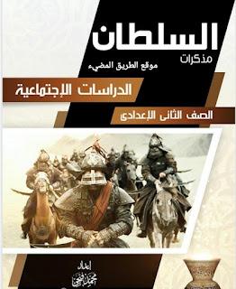 مذكرة السلطان في الدراسات الاجتماعية للصف الثاني الاعدادي الترم الثاني 2020