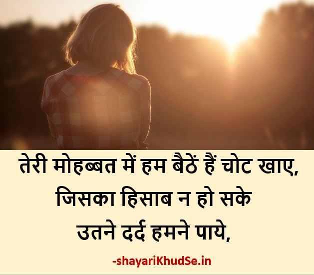 Bewafa Status in Hindi Image, Bewafa Shayari Status Photo, Bewafa Shayari Status Image