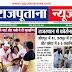 राजपूताना न्यूज ई-पेपर 6 मई 2020 डिजिटल एडिशन