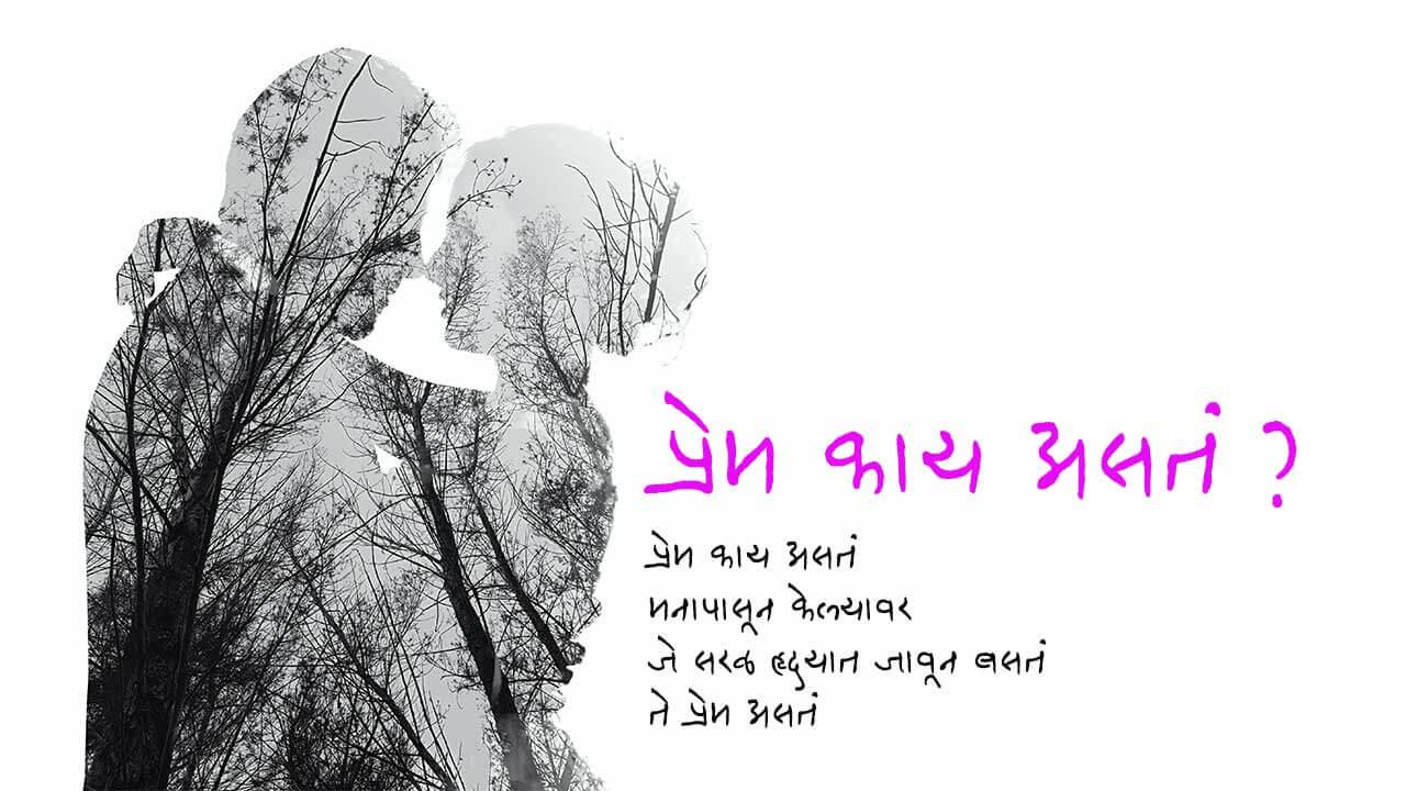 प्रेम काय असतं - मराठी कविता | Prem Kaay Asata - Marathi Kavita