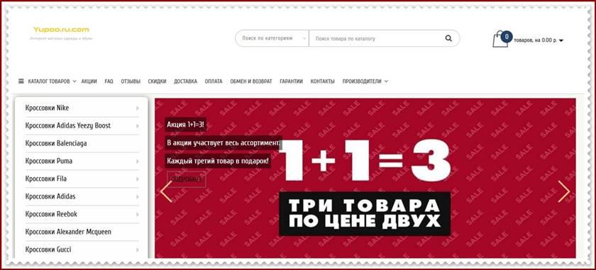 Мошеннический сайт yupoo.ru.com – Отзывы о магазине, развод! Фальшивый магазин