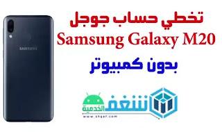 تخطي حساب جوجل Samsung Galaxy M20 بدون كمبيوتر frp