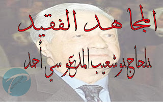 بحث حول المجاهد الفقيد بلحاج بوشعيب المدعو سي أحمد