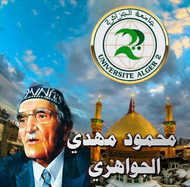للشاعر: ساعد الساعدي يعدها \  الأستاذ: محمد ربيعي