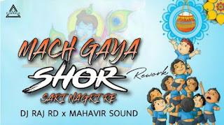MACH GYA SHOR SARI NAGRI (REWORK) - DJ RAJ RD X DJ MAHAVIR