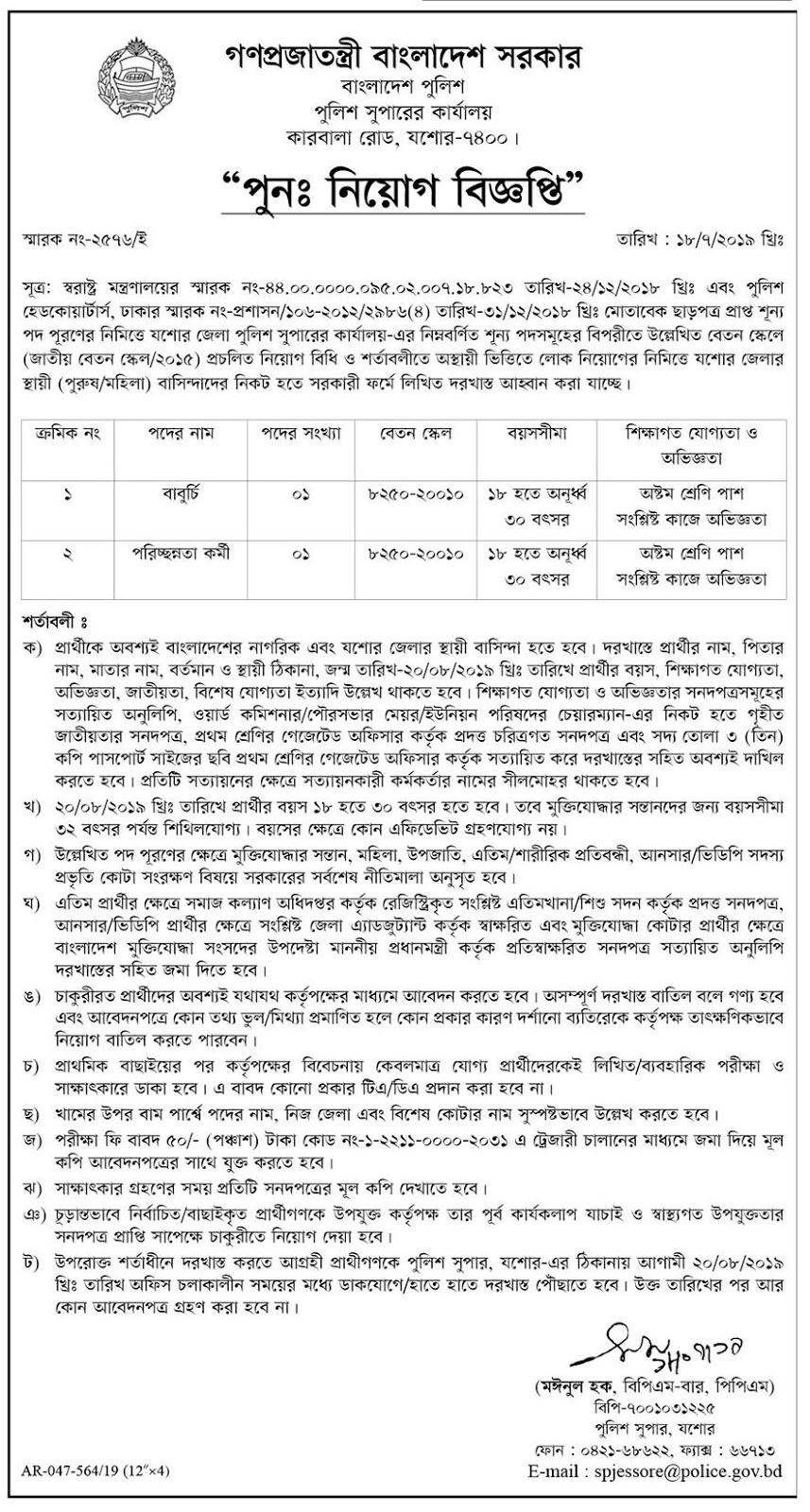 বাংলাদেশ পুলিশ সার্কুলার 2020