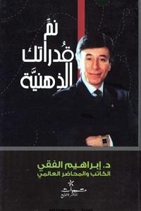 تحميل كتاب نم قدراتك الذهنية pdf - إبراهيم الفقي