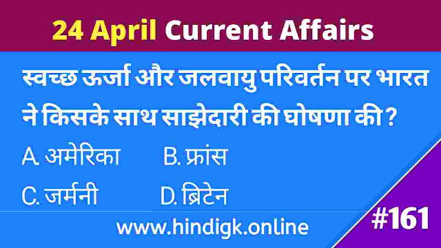 20 April 2021 Current Affairs In Hindi