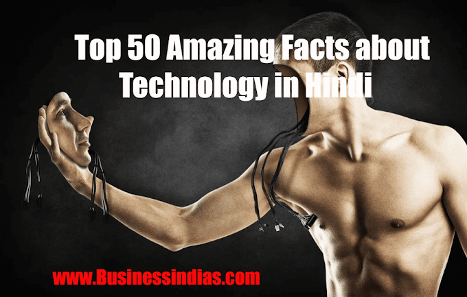 Top 50 Amazing facts about technology in hindi