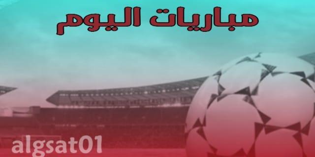 مباريات اليوم الخميس 05 ديسمبر 2019 - القنوات الناقلة - الدوري الانجليزي - كأس الخليج العربي