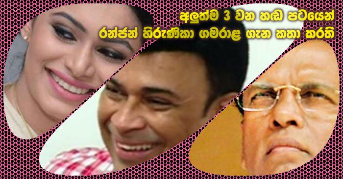 https://www.gossiplankanews.com/2020/01/ranjan-hirunika-maithri-third-call.html