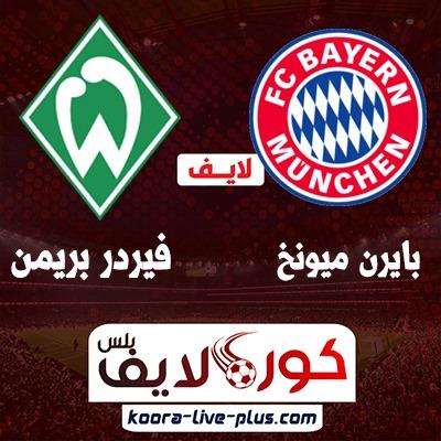 بث مباشر مباراة بايرن ميونخ وفريدر بريمن
