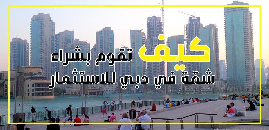 شراء, شقة, دبي, للاستثمار