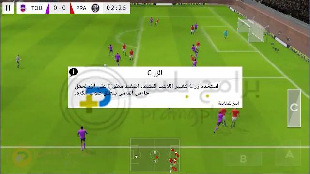 شرح التحكم في لعبة Dream League Soccer 2021