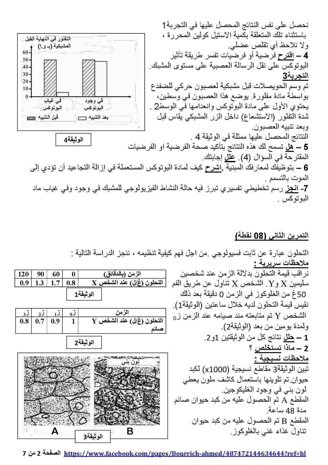 اختبار العلوم الطبيعية للسنة الثانية ثانوي الفصل الأول