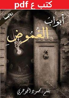تحميل رواية أبواب الغموض pdf محمود الجوهرى