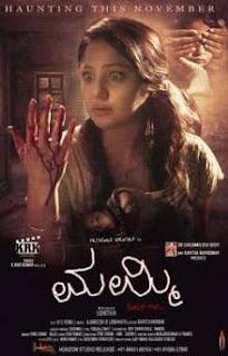 Mummy Kannada Horror Movie Poster