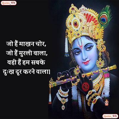 shree krishna thoughts