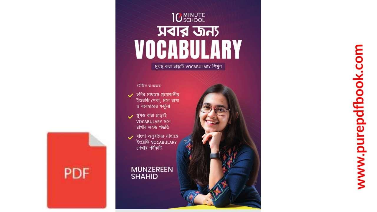 sobar-jonno-vocabulary-pdf