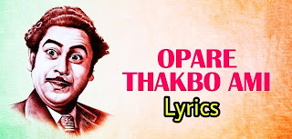 Kishore Kumar Opare Thakbo Ami Lyrics ( ওপারে থাকবো আমি ) | Jibon Maran