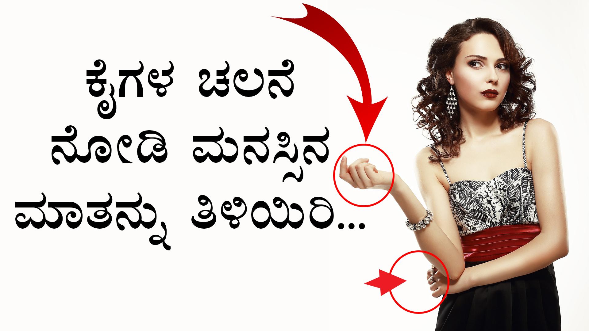 Hand & Mind Psychology and Body Language Tricks in Kannada