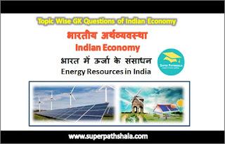 भारत में ऊर्जा के संसाधन GK Questions SET 1