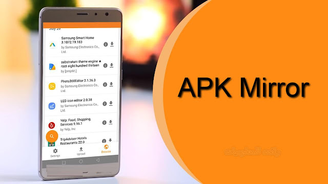 تحميل متجر APK Mirror افضل بدائل قوقل بلاي لتحميل التطبيقات والالعاب