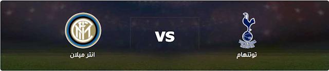مشاهدة مباراة توتنهام وإنتر ميلان بث مباشر اليوم الأحد 04/08/2019 الكأس الدولية للابطال