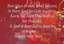2017 New Year Wishes Hindi