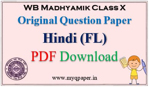 PDF Download Madhyamik Hindi Question Paper 2017 | हिन्दी (प्रथम भाषा) प्रश्नपत्र | Hindi (FL) Original Question Paper 2017 WB | West Bengal Board Class X | Madhyamik Class 10th Old Question Paper | Madhyamik 2017 Question Paper | Free PDF Download | Last 10 Years Question | WBBSE
