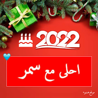 2022 احلى مع سمر