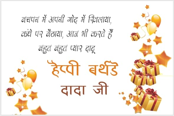 Amazing Happy Birthday Wishes and Cards for Grandfather In Hindi