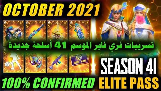 تسريبات فري فاير الموسم 41 أسلحة جديدة (Elite Pass)