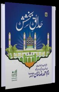 حدائق بخشش  (Hadaiq e Bakhshish)