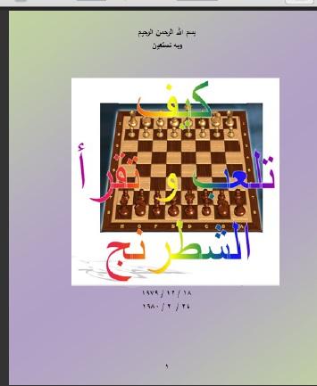 كتاب اسلوبي في الشطرنج